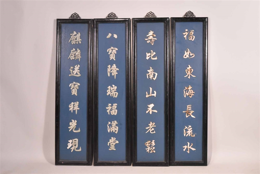 Four Panels with Hardstone Chinese Characters