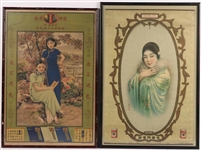 Two Chinese Vintage Cigarette Calendars